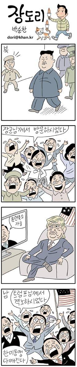 트럼프 격노