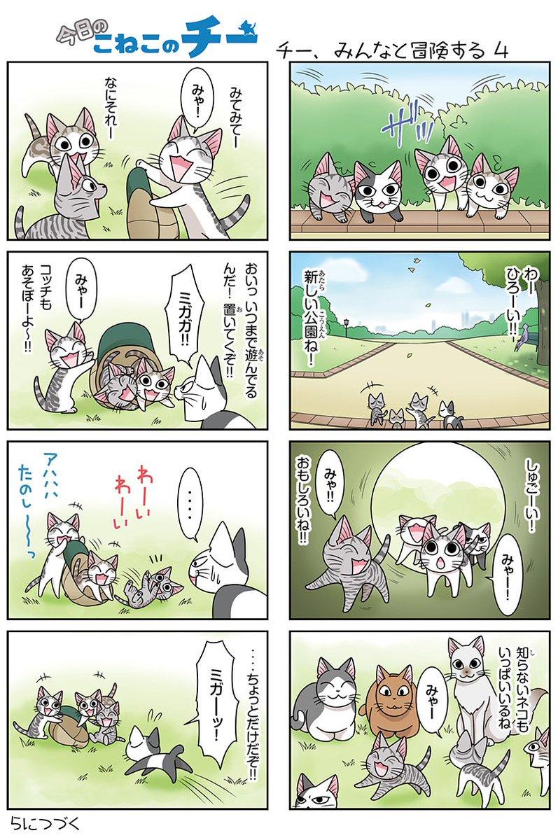 8コママンガ【今日のこねこのチー】チー、みんなと冒険する43DCGアニメ『こねこのチー ポンポンらー大冒険』がマンガにな