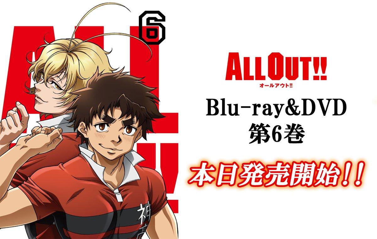 【本日発売】「ALL OUT!!」BD&DVD第6巻が発売開始となりました!! 初回限定版特典には、雨瀬シオリ先生描き下