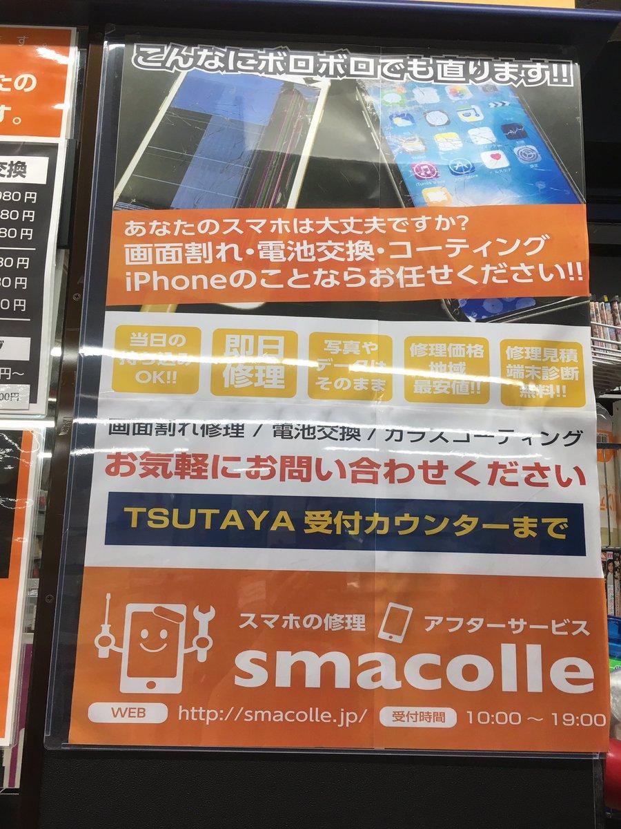 TSUTAYA玉出店では、iPhone修理サービス受付中❗️画面割れのガラス交換、バッテリー交換しています。無料診断・見