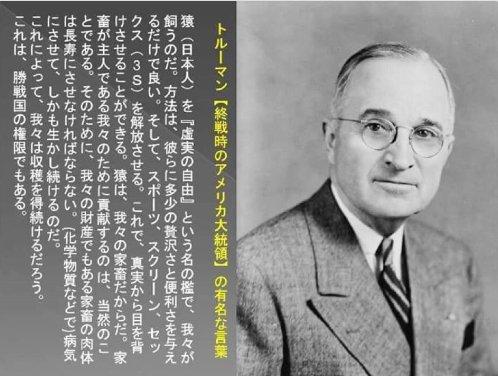 読売は所詮、正力松太郎(CIAエージェントコード:ポダム)が創設した新聞社。米国0.1%の意向に沿った構成なのでしょ