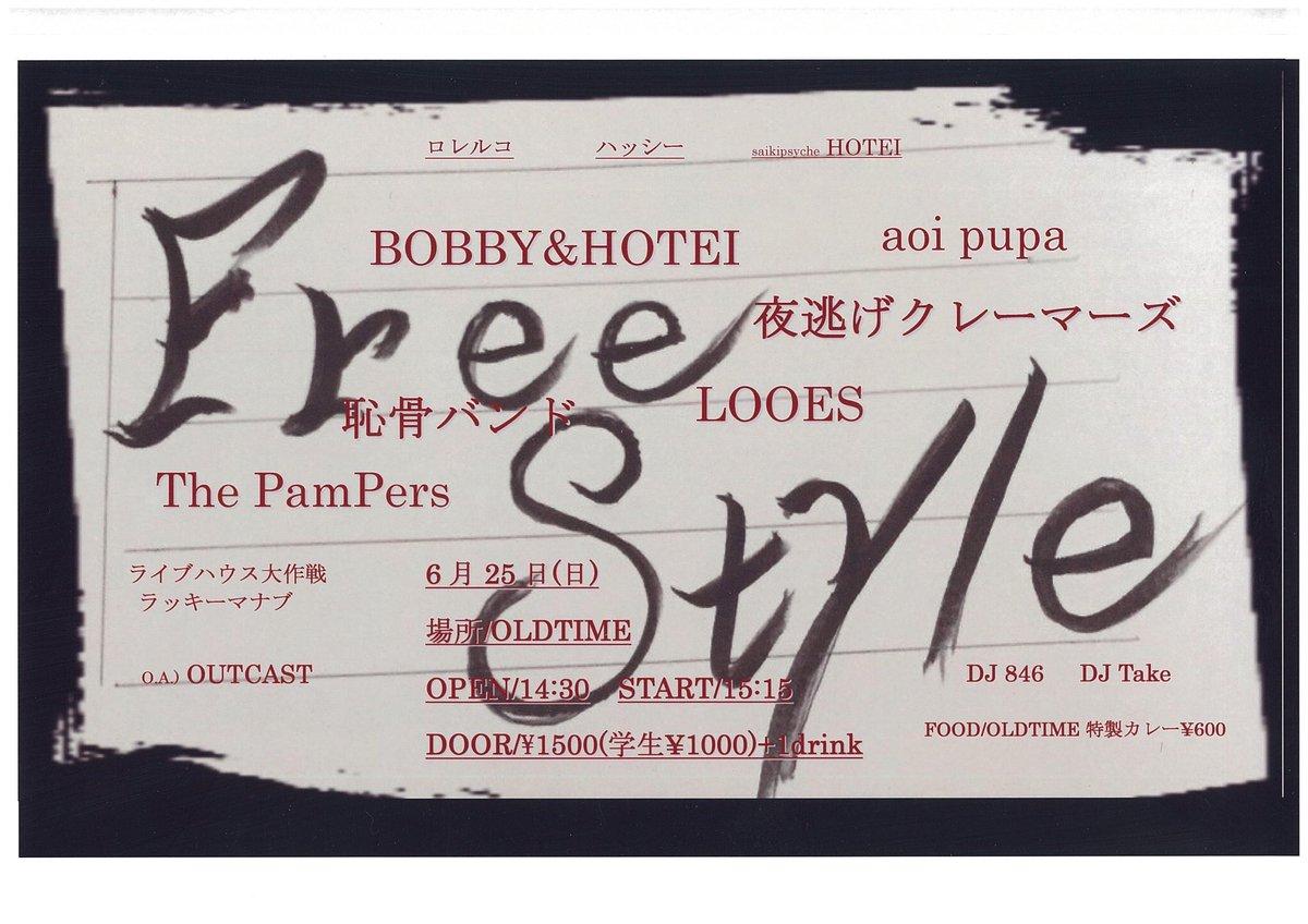 ライブしまーす(^^)aoi pupaで演奏します🤗是非お越しください!