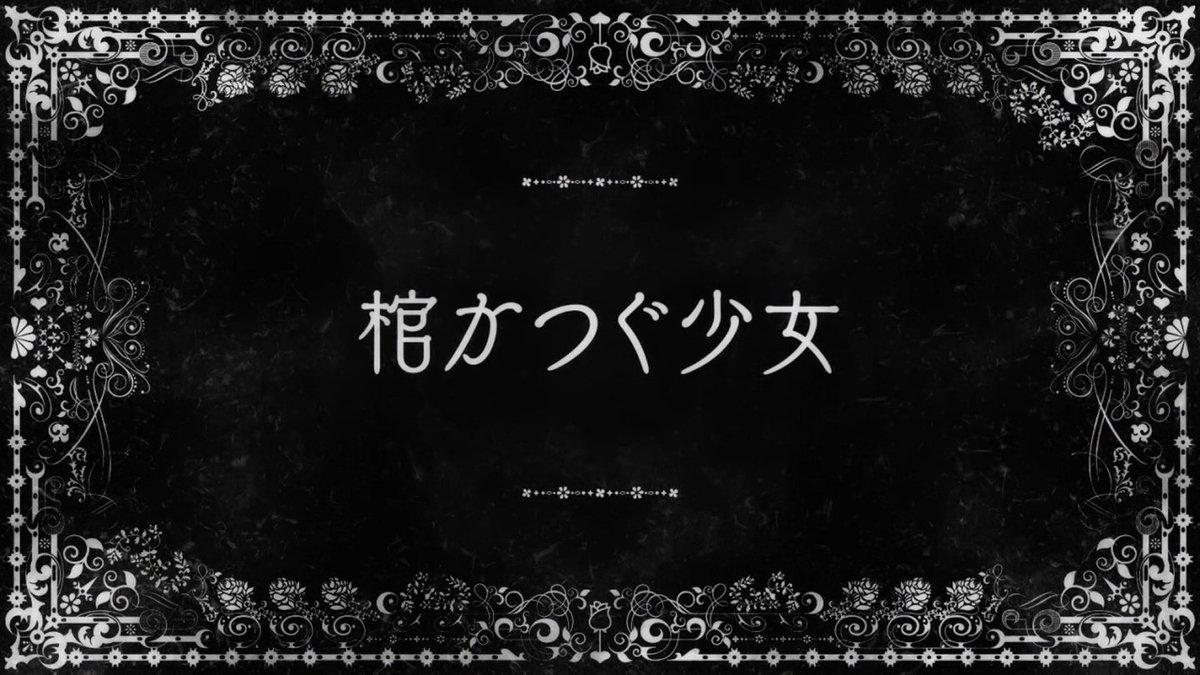 棺姫のチャイカ サブタイトル, 次回予告 - ライラ DB  #棺姫のチャイカ #ライラ