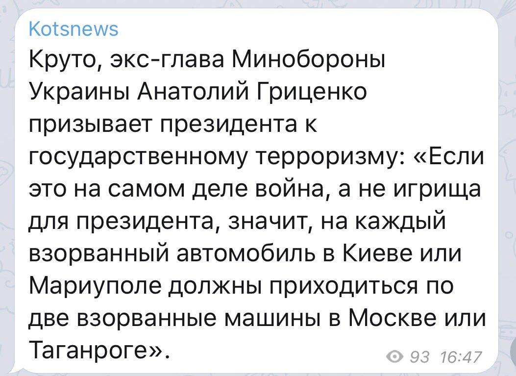 Круто, экс-глава Минобороны Украины Анатолий Гриценко призывает президента к государственному терроризму. Впрочем, ничего нового https://t.co/Lqhi4Q4zeX