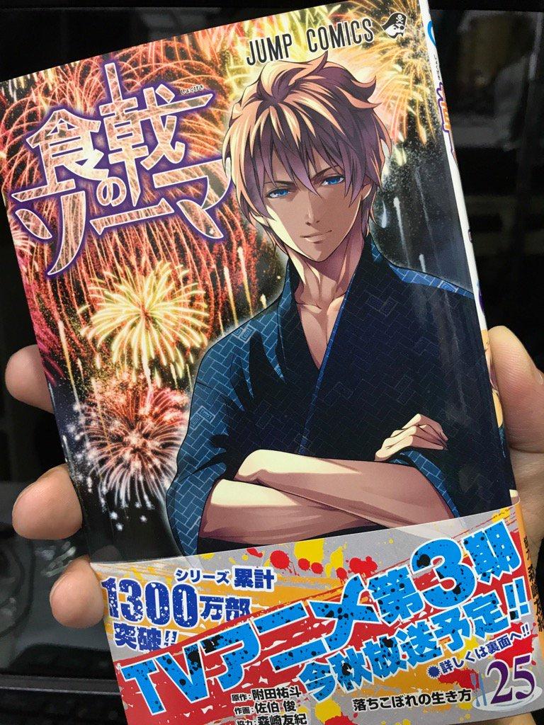【食戟のソーマ】コミックス最新25巻 発売‼️