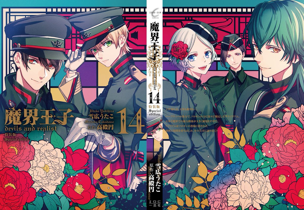 7月25日発売「魔界王子」(雪広うたこ 原作:高殿円)第14巻のアニメイト限定版の告知が解禁されました。特装版にさらにカ