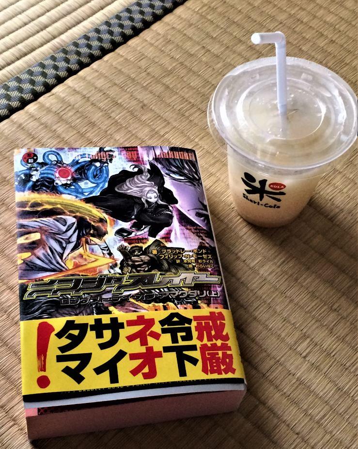◆物理書籍Wスレイヤーコン「物理書籍&飲み物写真」部門。某回るスシのテイクアウトドリンクと。|Glow|note(ノート