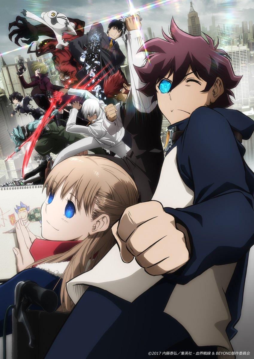 TVアニメ『血界戦線 & BEYOND』キービジュアル解禁!!2017年10月よりMBS、TOKYO MX、BS
