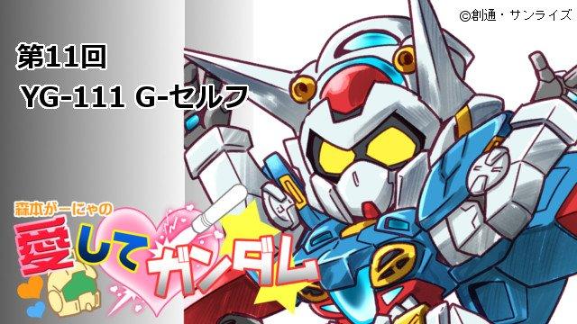 森本がーにゃの『愛して♡ガンダム』第11回「YG-111 G-セルフ」配信開始!今回は新プロジェクトが発表された『ガンダ
