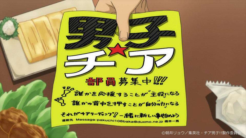 【祝☆TV放送1周年】7月5日は「チア男子!!」TV放送開始日!全12話振り返りツイート!!第2話。男子チア部を発足した