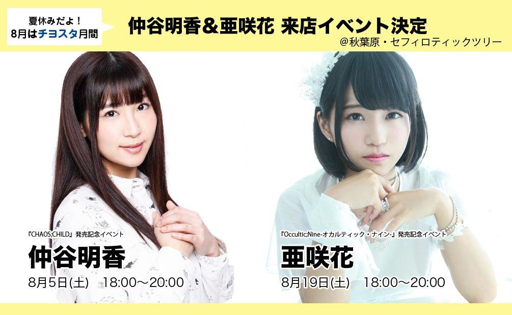 #仲谷明香 さんと #亜咲花 さんの来店イベントが決定!8月は「 #チヨスタ 月間」と名付けて作品を盛り上げます★#カオ