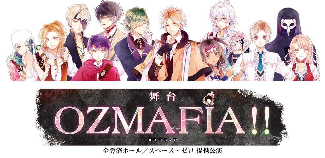 「OZMAFIA!!」オズマフィア公式ホームページ
