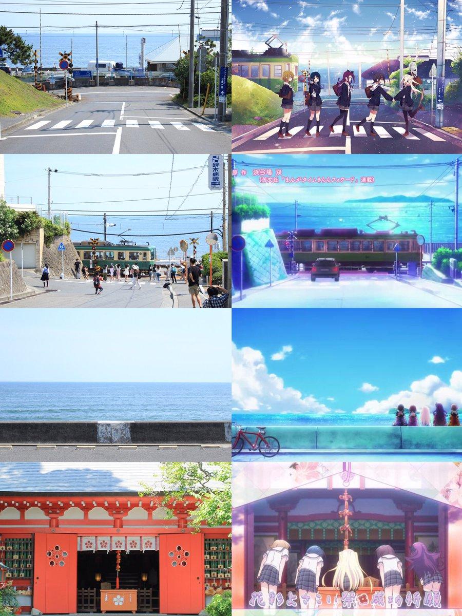 朝から昼過ぎまでは鎌倉、江ノ電沿線でハナヤマタの聖地巡礼もして来ました😚はいふりの艦これ巡礼も回したし多忙でした(笑)