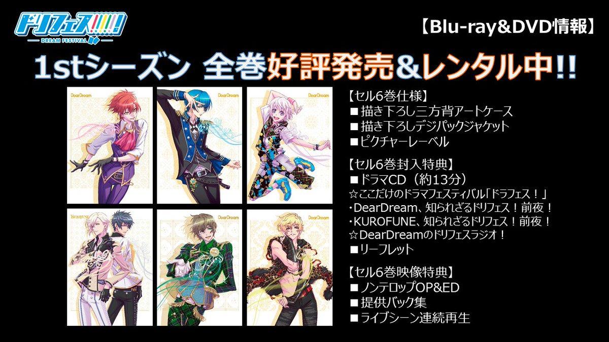 【Blu-ray&DVD】アニメ1stシーズンのBlu-ray&DVD、好評発売中&レンタル中です!ここ