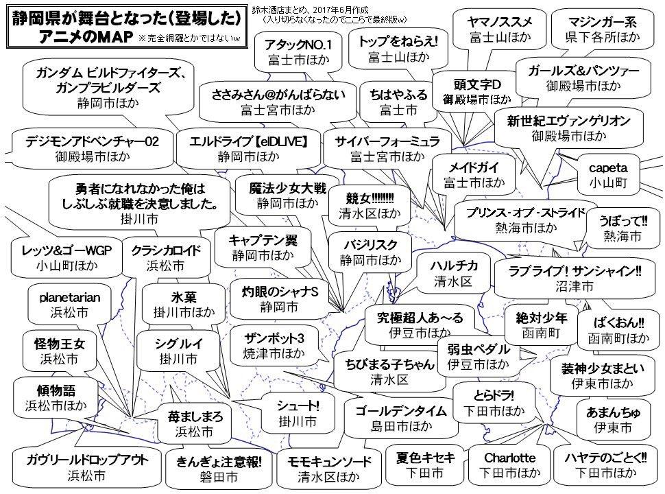前、颯太と話してた静岡県のアニメなんだけど、ガヴドロとサンシャインの他に競女があって大草原✳︎拾い画像
