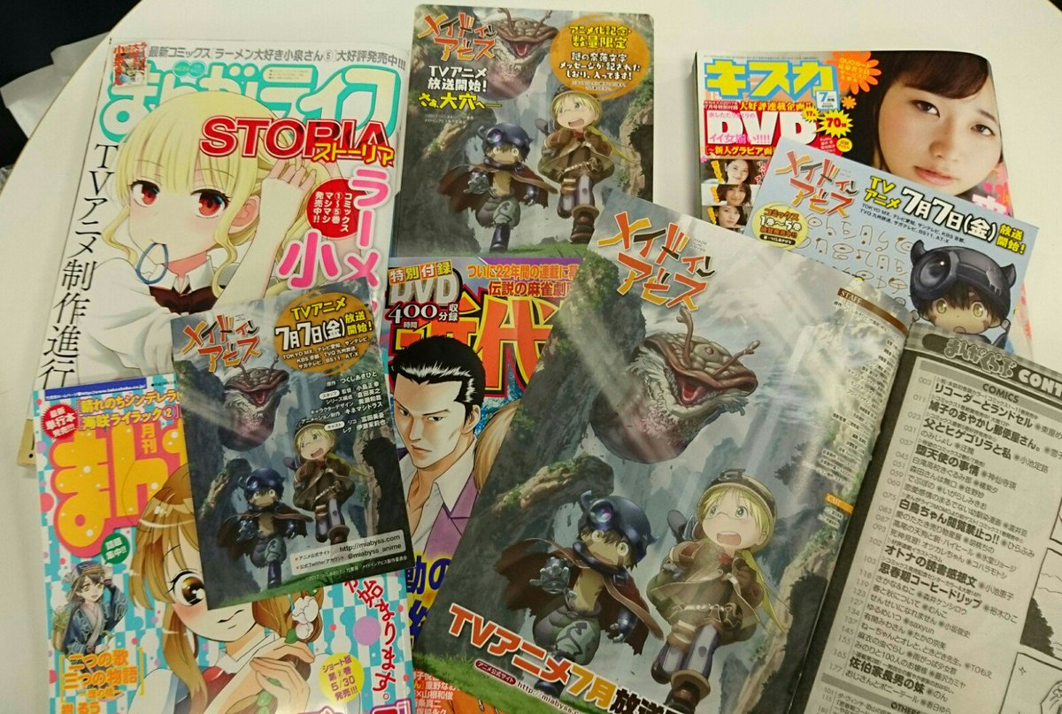 RT @miabyss_anime: 竹書房さんから刊行されている色んな雑誌に「メイドインアビス」が入り込んでいます… #miabyss...