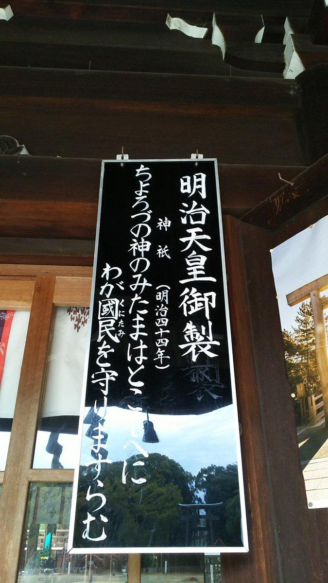 本日のおまけ🌱岡山県⤴岡山県護国神社🎌明治天皇の御製✨ちよろづの神のみたまは とこしへに わが國民を 守りますらむ