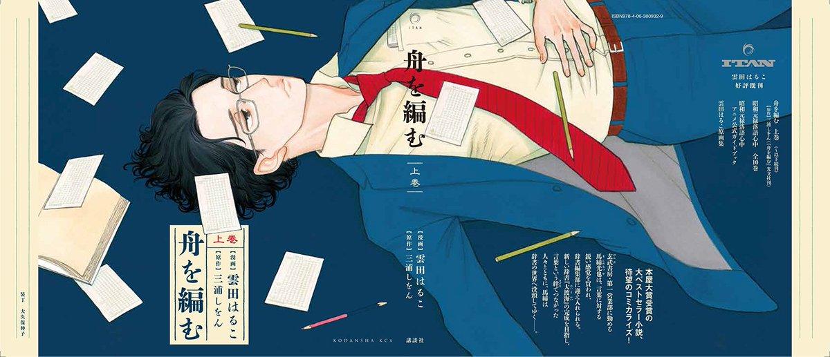 7/7(金)発売「舟を編む・上巻(講談社刊)」のカバーが完成いたしました㊗ 三浦しをんさん原作小説の、コミカライズです。