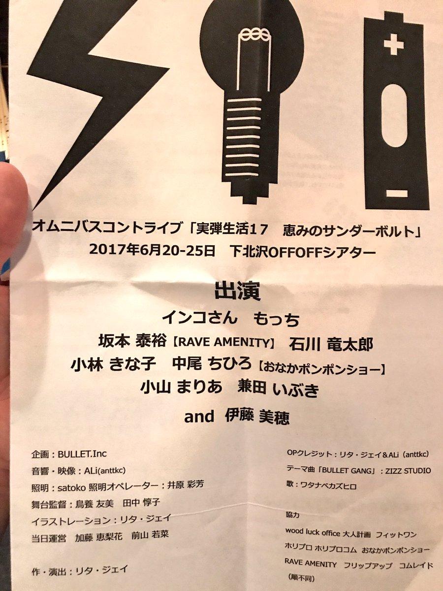 稽古終わりにオムニバスコントライブ「実弾生活17恵みのサンダーボルト」駆け込みで観劇してきました✨面白かったー☀️インコ