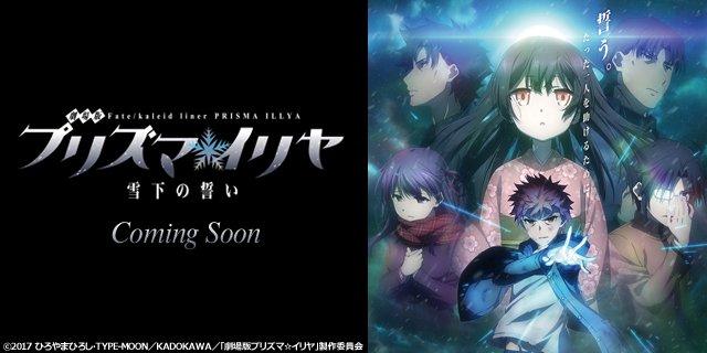 ufotable CINEMA情報:「劇場版 Fate/kaleid liner プリズマ☆イリヤ 雪下の誓い」上映決定