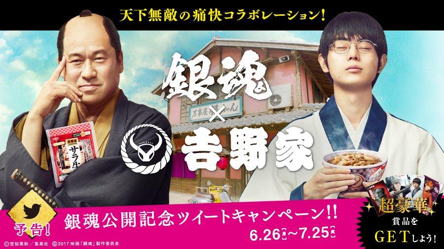 今度は銀魂 × 吉野家のコラボ!!6/26~7/25 開催とうとう、ぱっつぁんが牛丼持ってしまったねぇwまたポスター+つ