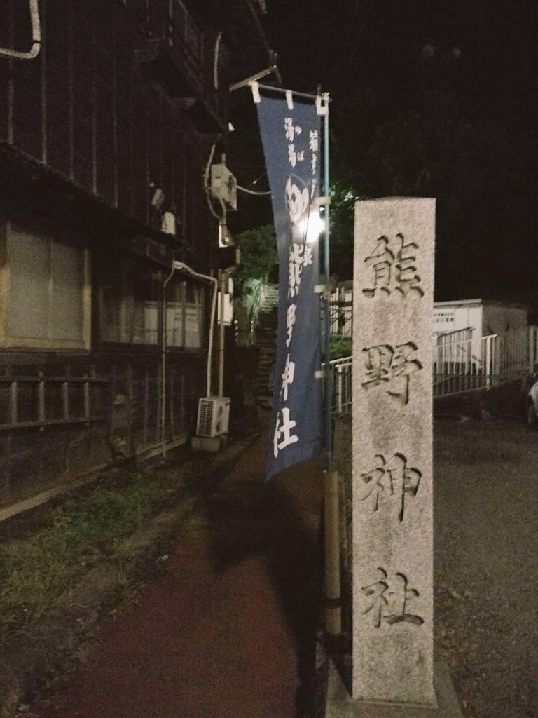 #ハコネちゃん 深夜の聖地巡礼なう🐶箱根湯本