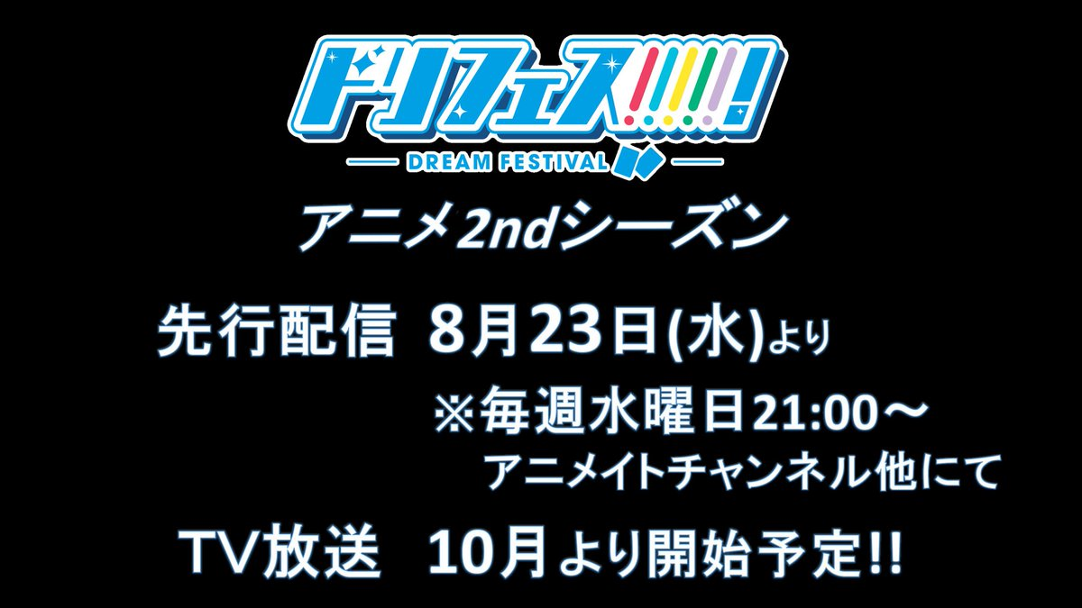 【アニメ1stシーズン上映会】今夜もご参加いただき大変ありがとうございました!2ndシーズンは、8/23(水)21時より