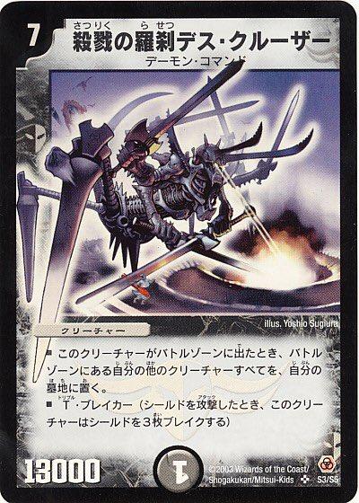 「殺戮の羅刹デス・クルーザー」仲間を皆殺しにする13000のT・ブレイカー持ち大型デーモンコマンド。この武器を振り回す感
