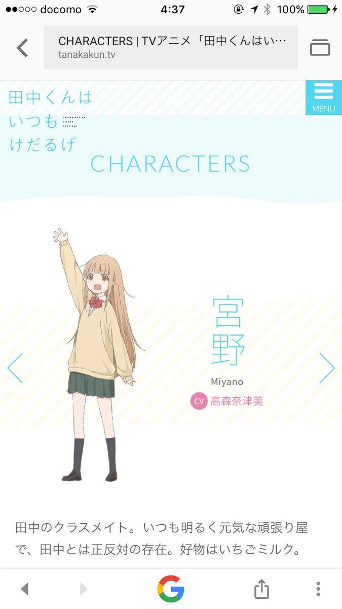 田中くんはいつもけだるげってアニメのキャラなつねぇ...