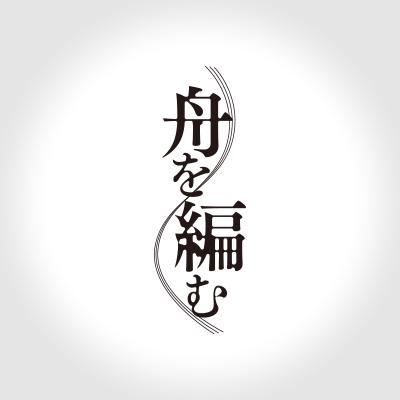 【過去記事】アニメ「舟を編む」OP&EDソングとサントラ情報まとめ! -
