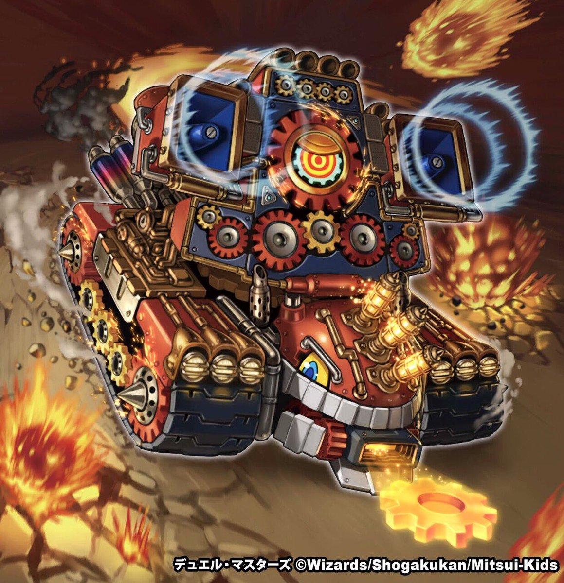 【お仕事】6/24発売のデュエル・マスターズ『新2弾 マジでB・A・Dなラビリンス!!』にて「〝魔刃″戦車ゴーディオ」を