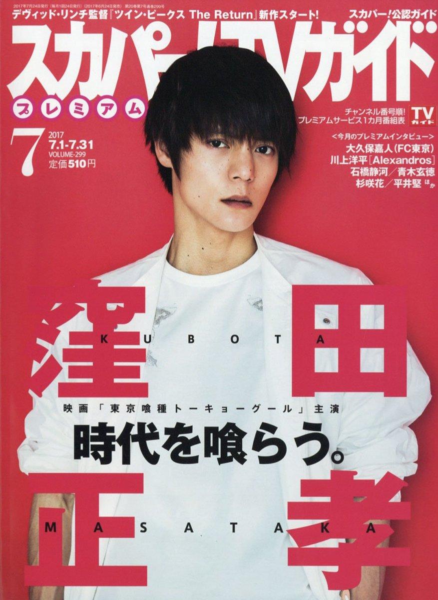 スカパー!TVガイドプレミアム 2017年 07月号6/24(土)発売!!#窪田正孝 #東京喰種