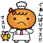 西郷亭さん!甘ブリでお世話になりました!美味しいコロッケと楽しいコラボありがとうございました!! RT : いよいよ本日