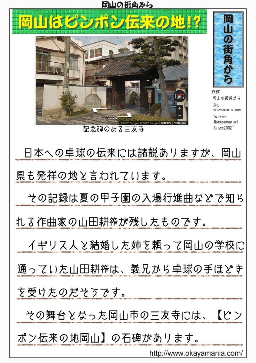 【ピンポン伝来の地・岡山】日本で初めて卓球が伝来したのは岡山県だと言われています。1899年、イギリス人と結婚した姉を頼