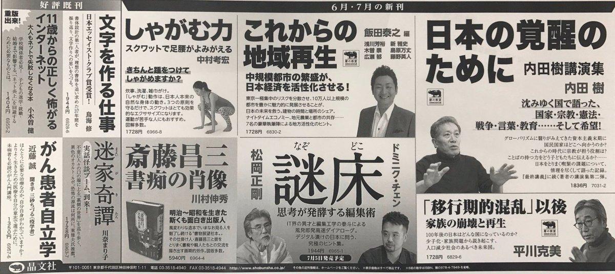 明日25日発売の毎日新聞さんに晶文社さんの広告が載ります。『迷家奇譚』も入れていただいてます!たくさんの方のお手元に『迷
