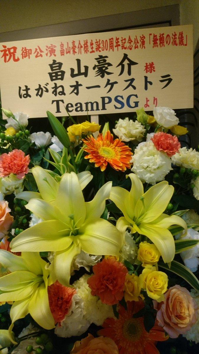 劇場についたらとんでもない贈り物が……!! TeamPSGさん、ありがとうございます!!#はがオケ#無頼の流儀