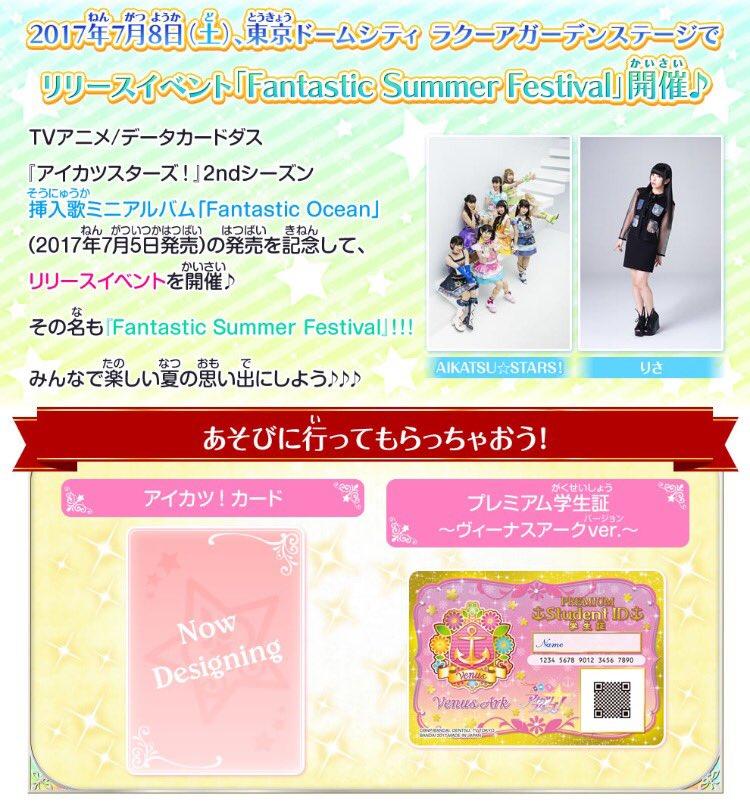 ★Fantastic Summer Festival開催★「Fantastic Ocean」の発売を記念してリリースイベ