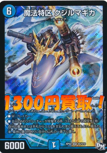 デュエルマスターズ最新弾「マジでBADなラビリンス」より魔法特区 クジル・マギカを1300円買取します!!他のカードも大