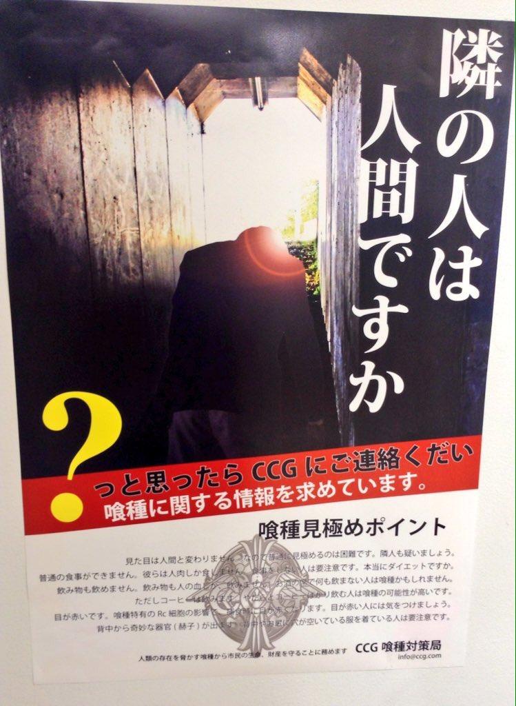 東京喰種カフェ@池袋ただいま整理券番号23番までお呼び出ししております。また、本日分の整理券配布は終了いたしました。何卒