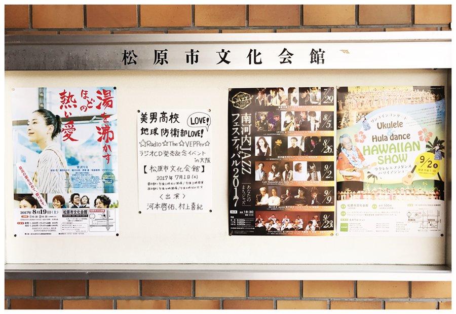 OBC様から宣材のポスターとか送ってこないので当館で用意しました。7月1日 (土)「美男高校地球防衛部LOVE!LOVE