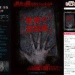 「Jホラーとは違う『恐怖』を伝えたかったんです」『世界の闇図鑑』総監督・井口昇インタビュー