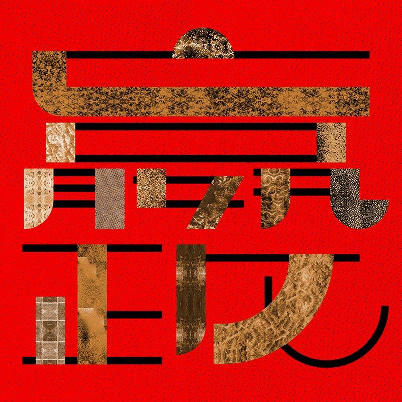 """水曜日のカンパネラ、""""キングダム""""リアル脱出ゲームを題材にした新曲「嬴政」の配信スタート!日本語:中国語:"""