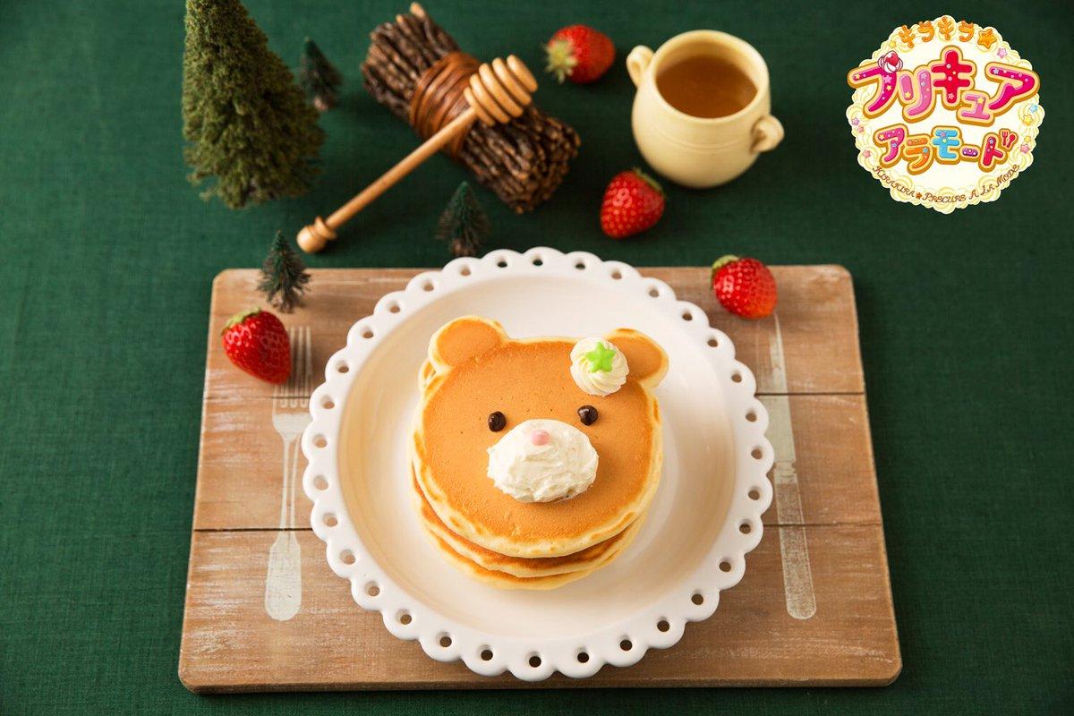 【キラキラ☆プリキュアアラモード】アニマルスイーツレシピ「くまパンケーキ」キラキラ☆プリキュアアラモードから、くまパンケ