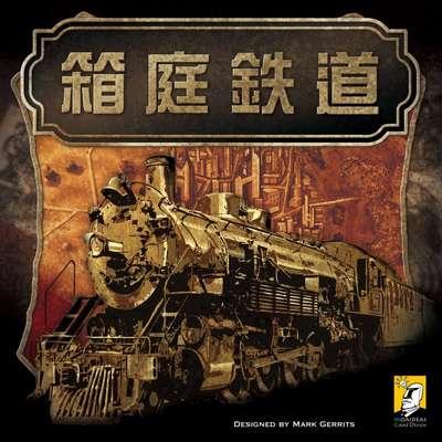 「箱庭鉄道」は、株式と線路敷設を活用し、鉄道会社の選択をしていくゲームです。3-5人、12歳以上、45-60分、4300
