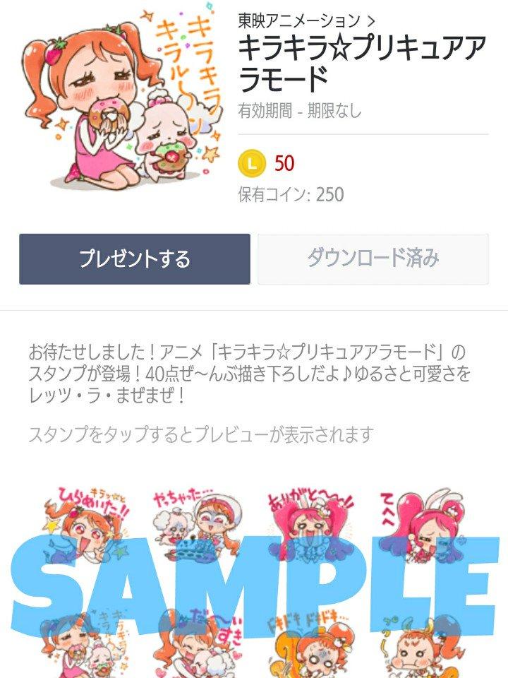 『キラキラ☆プリキュアアラモード』のLINEスタンプとうじょうです!😆この絵めっちゃかわいい!ご利用ください~。 #プリ
