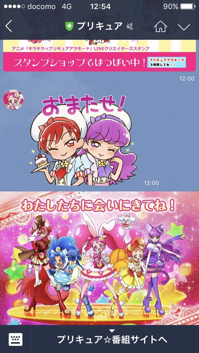 【悲報】キラキラ☆プリキュアアラモード、まさかの淫夢営業