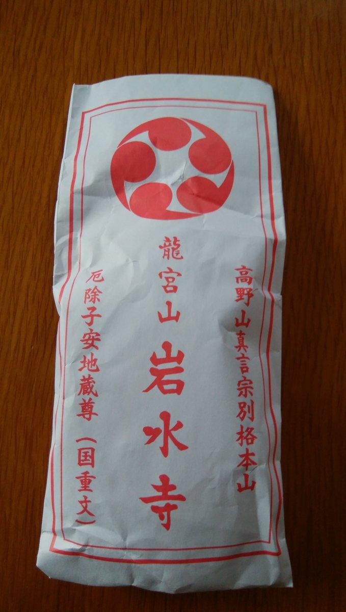 しずくちゃんへ御守り贈らせて貰ったら…Hironagaさんが私の病気を心配してくれて…私や坊、旦那の分まで御守り贈って下