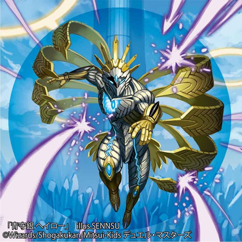 【お仕事】本日6/24発売のデュエル・マスターズ「マジでB・A・Dなラビリンス!!」にて「青守銀 ヘイロー」を描かせて頂