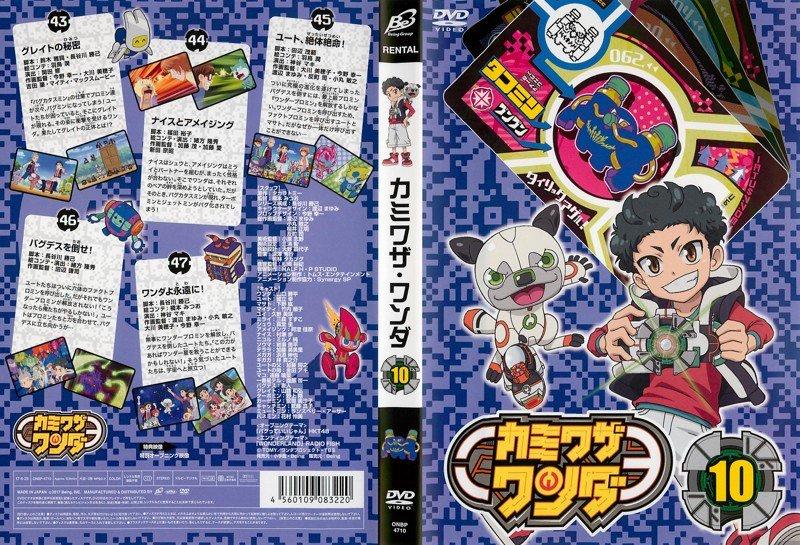 カミワザ・ワンダ Vol.10