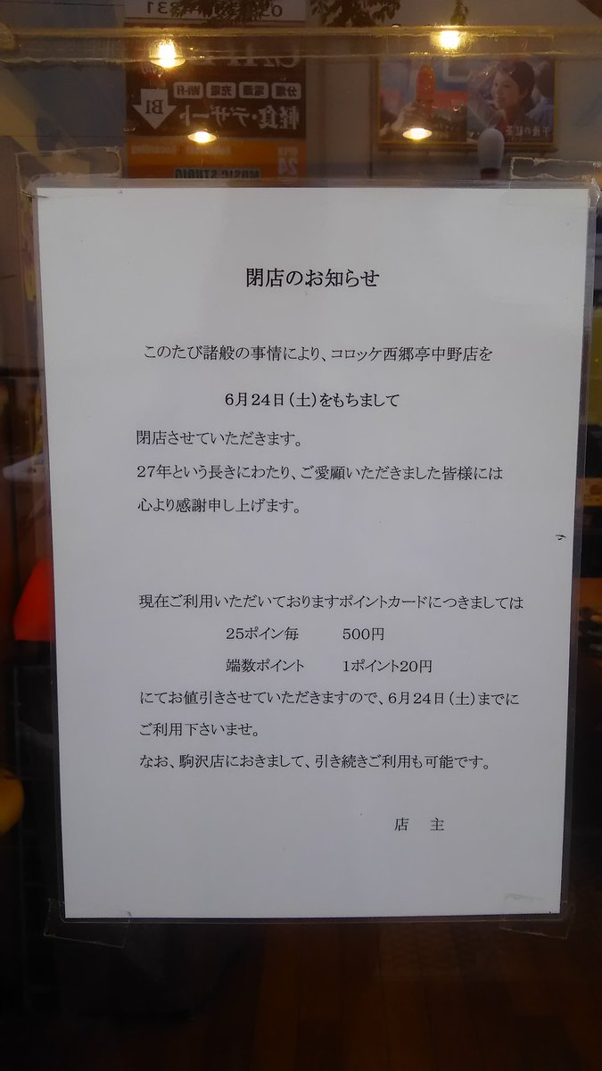 #西郷亭 中野店が本日をもって閉店とのことで行ってきた。ラティファのコロッケラスト2個を無事ゲット。バッジは余っているが